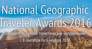 Крым в ТОП-3 премии National Geographic Traveler Awards 2016