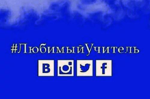 Крым присоединился к акции «Любимый учитель»