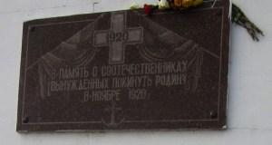 В Севастополе вспоминали Русский исход 1920 года