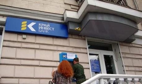 РНКБ Банк стал собственником Крайинвестбанка