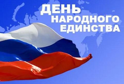В Симферополе готовятся отметить День народного единства