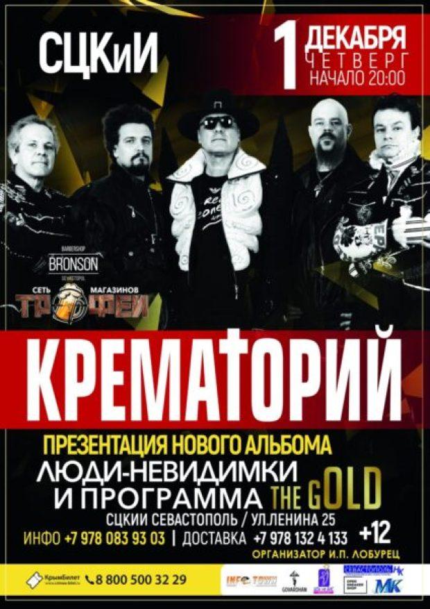 """В Крым едет """"Крематорий"""""""