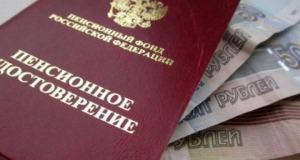 Пенсионеры Севастополя получат выплаты в начале 2017 года