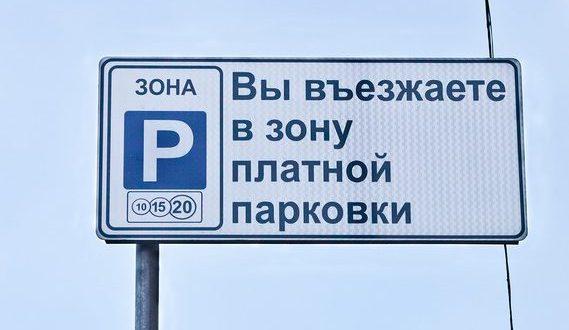 Глава Ялты посоветовал горожанам и приезжим платить за парковки