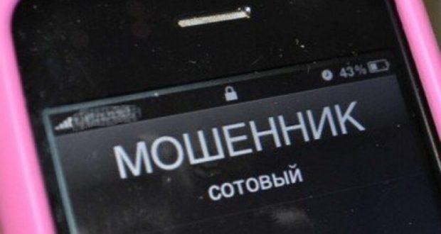 В Крыму наказали телефонного мошенника