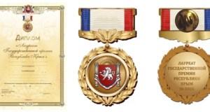 Названы ВСЕ лауреаты Государственной премии Республики Крым за 2016 год