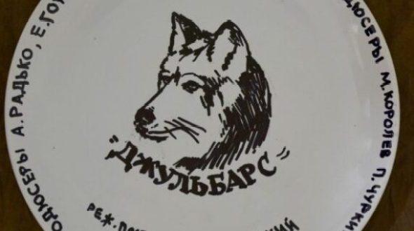 """В Ялте снимали кино - драму """"Джульбарс"""""""