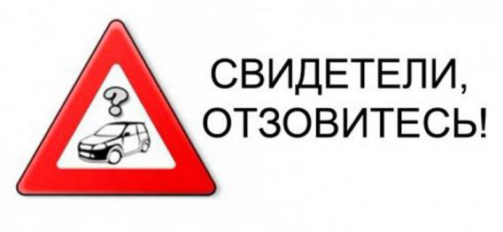 ДТП на ул. Свердлова в Керчи, 15 января - свидетелей просят откликнуться!