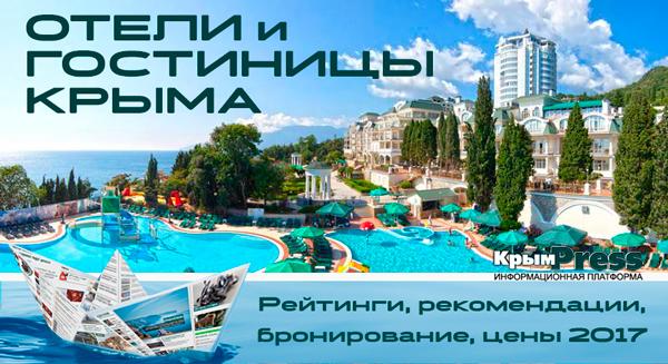 Отели и гостиницы Крыма