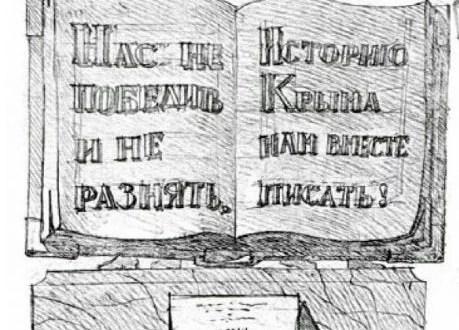 В Симферополе установят памятник, посвящённый воссоединению Крыма и России