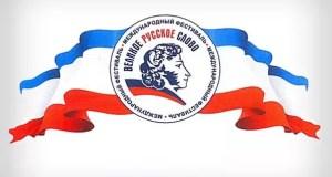 В этом году фестиваль «Великое русское слово» пройдет под патронатом Валентины Матвиенко
