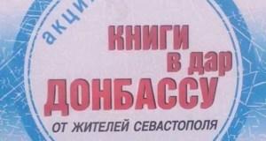 Из Севастополя на Донбасс отправился гуманитарный груз - пять тысяч книг на русском языке