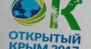 Стартовала выставка «Открытый Крым – 2017»