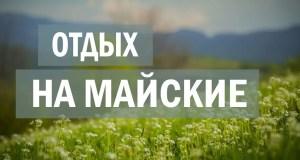 Верить или нет? Крым лидирует среди российских турнаправлений на майские праздники