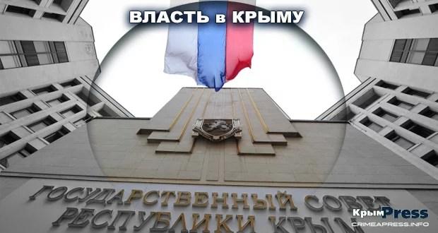 Власть в Крыму