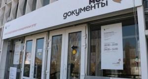 В севастопольском многофункциональном центре добавлено еще 16 услуг