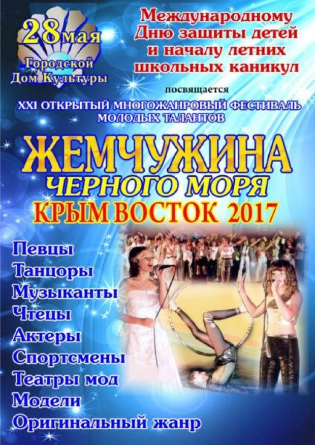 Сегодня в Феодосии открывается фестиваль молодых талантов «Жемчужина Черного моря. Крым. Восток»