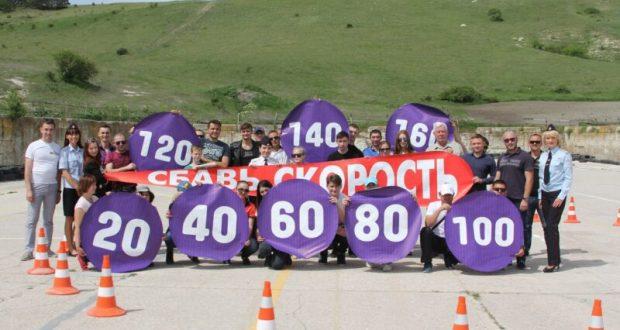 В Крыму прошли Дни снижения скорости