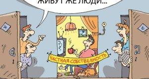 Специалисты Госкомрегистра РК: крымчане смогут приватизировать жильё в общежитиях быстро