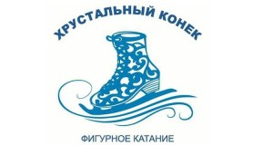 В Симферополь съедутся более 60 юных фигуристов. А все потому, что «Хрустальный конёк» стартует
