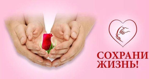 """28 мая в Севастополе - акция """"Сохрани жизнь"""""""