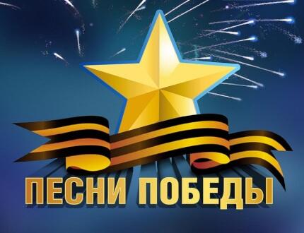 4 мая в 17:00 в Феодосии, у центрального входа музыкальной школы №1 состоится акция «Песни Победы».