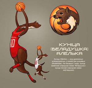 Куница - талисман белорусских баскетболисток
