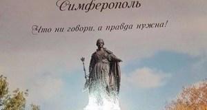 """Тираж книги """"Симферополь. Что ни говори, а правда нужна!"""" изъят. Теперь идет поиск: кто виноват?"""