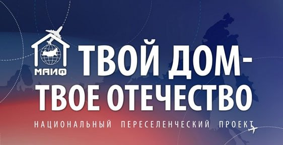 """В Крым навсегда? Особенности Переселенческого проекта """"Твой дом - твоё Отечество"""""""