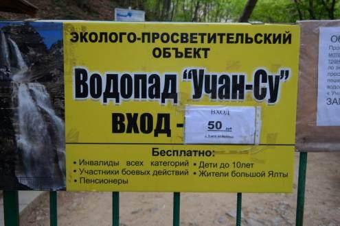 Официально: В Крыму проход на территорию особо охраняемых природных территорий – бесплатный