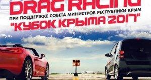 Соревнования по дрэг-рейсингу в Крыму пройдут 10 июня