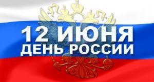 День России в Симферополе. Программа мероприятий