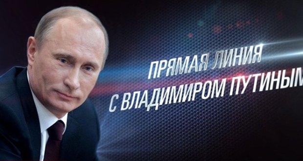 15 июня – «Прямая линия» с Президентом России Владимиром Путиным