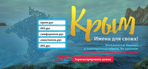 «Имена для своих». Для крымчан придумали уникальные геодомены