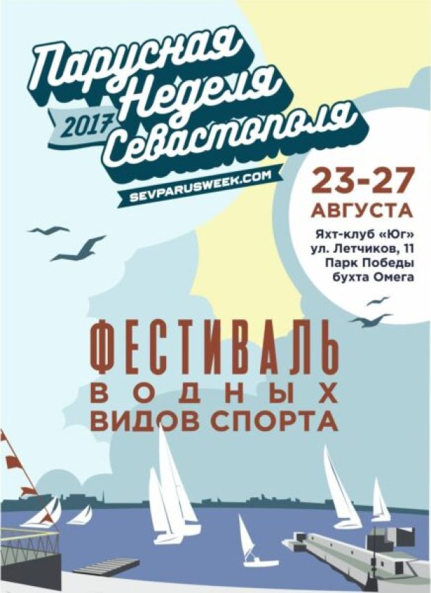 Парусная неделя в Севастополе - с 23 по 27 августа