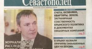 Севастопольский политик Вадим Колесниченко ищет заказчиков и исполнителей «интересной газеты»