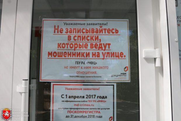 """В Ялте открыли Многофункциональный центр """"Мои документы"""""""