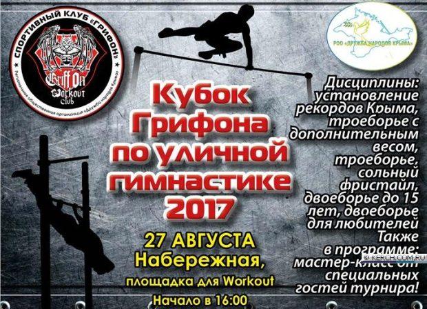 27 августа в Керчи - турнир по уличной гимнастике «Кубок Грифона 2017»