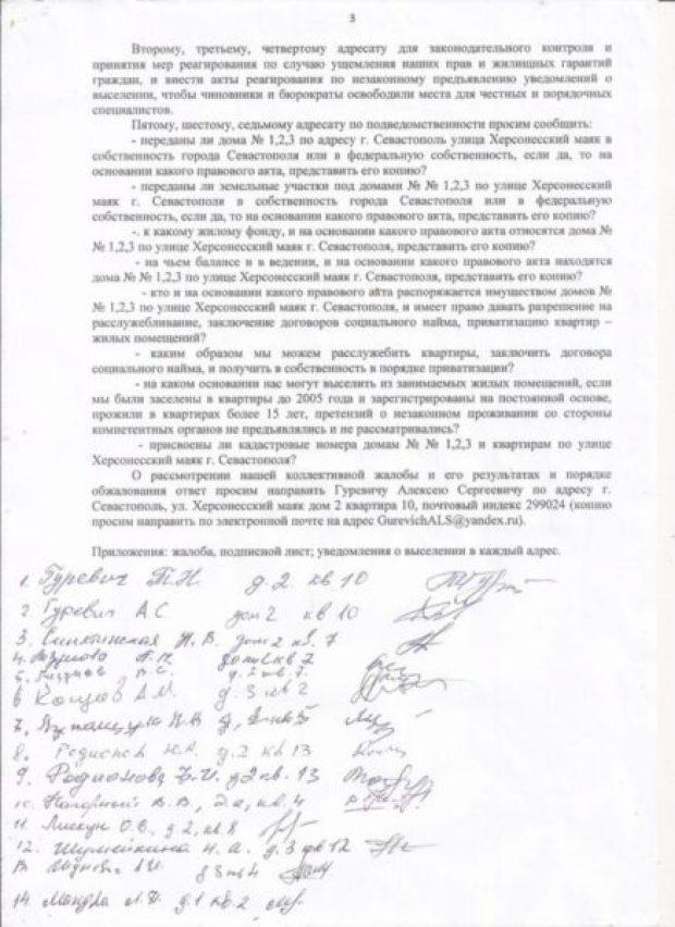 Письмо, лист 3