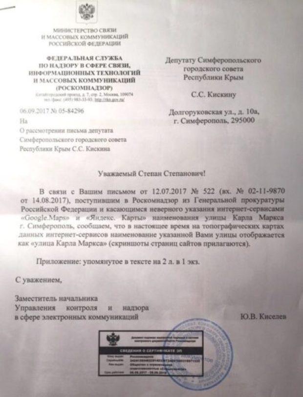 Google и Яндекс согласились с крымским коммунистом Степаном Кискиным