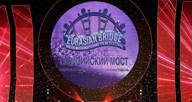 На ялтинском Международном кинофестивале «Евразийский мост» названы первые лауреаты