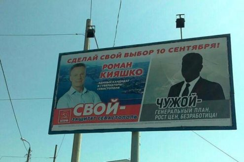 Послевкусие выборов губернатора Севастополя. Чем конкретно недовольны коммунисты