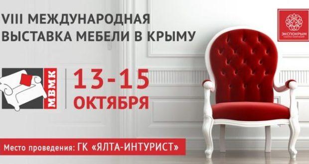 13-15 октября - Международная выставка мебели в Крыму!