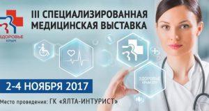 """2-4 ноября в Ялте - выставка """"Здоровье. Крым"""""""