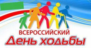 """30 сентября в Севастополе - акция """"День ходьбы"""""""