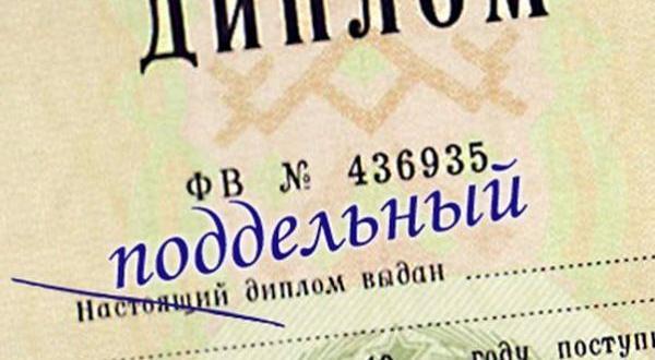 Поддельные дипломы об образовании в Крыму и Севастополе покупать нельзя. Прокуратура против