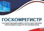 Госкомрегистр Крыма оформил три учреждения здравоохранения в республиканскую собственность