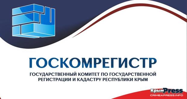 Крымские общежития Госкомрегистр Республики намерен регистрировать в первоочередном порядке