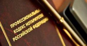 Минюст РФ: роль нотариата в защите прав граждан растёт
