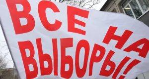 В жизни всегда есть место… выборам. Крым и Севастополь подтверждают